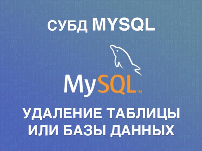 Удалить таблицу или базу MySQL (DROP TABLE, DROP DATABASE)