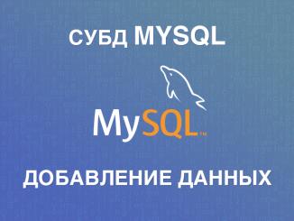 Добавление данных в таблицу MySQL (INSERT INTO)