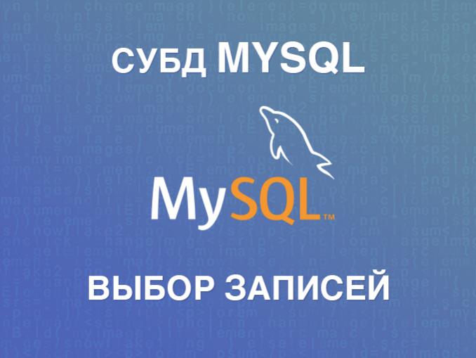 Выбор данных из таблицы MySQL (SELECT)