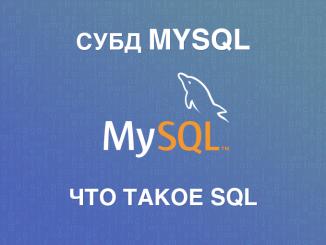Что такое SQL (MySQL)