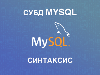 Синтаксис MySQL