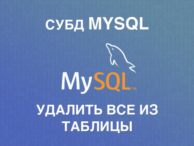 Удалить все из таблицы MySQL (TRUNCATE TABLE)