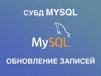 Обновление записи в MySQL (UPDATE)