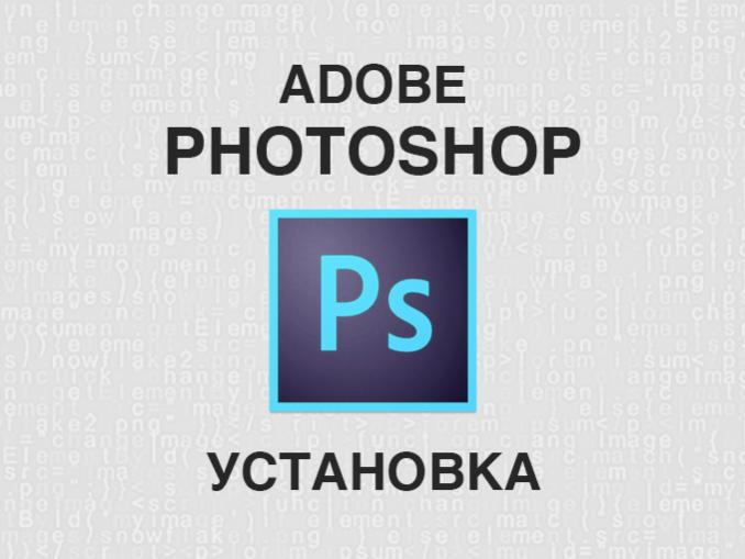 Скачать и установить Фотошоп (Adobe Photoshop)