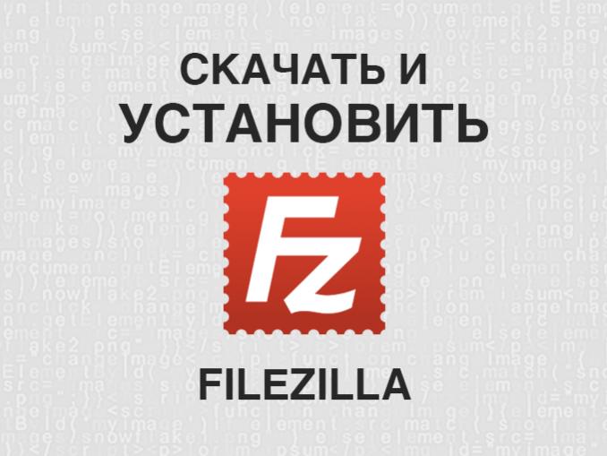 Как скачать и установить FTP клиент FileZilla