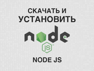 Скачать и установить Node JS