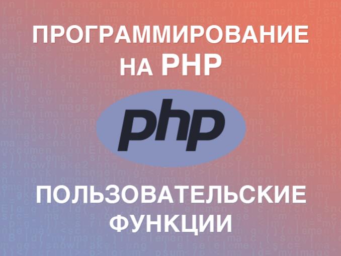 Функции в PHP