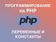 Переменные и константы в PHP