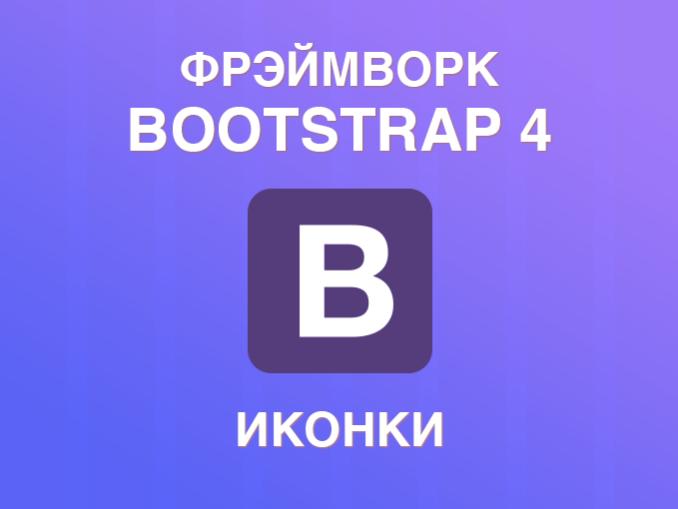 Как добавить иконки в Bootstrap 4