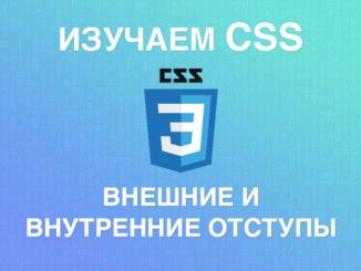 Как задать отступы в CSS