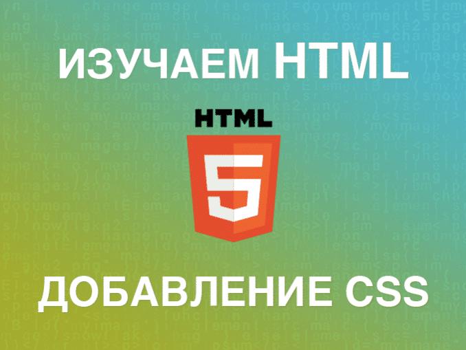 Как добавить CSS в HTML