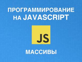 Массивы в JavaScript (array)