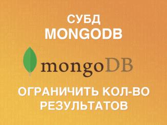 MongoDB — ограничить результаты запроса