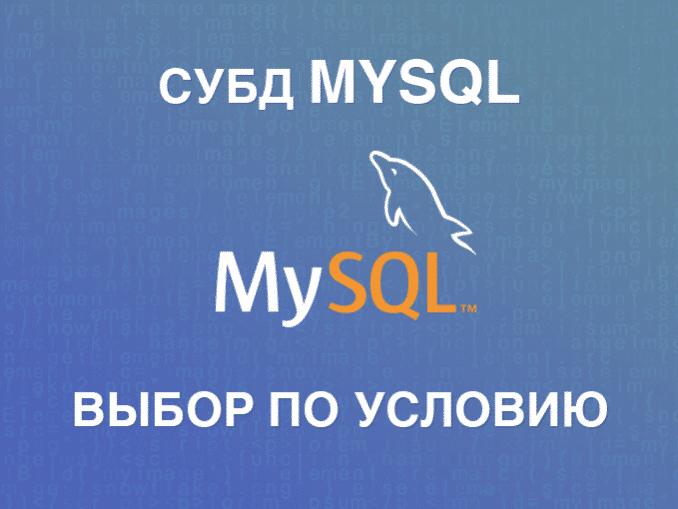 Выбор по условию в MySQL (SELECT WHERE)