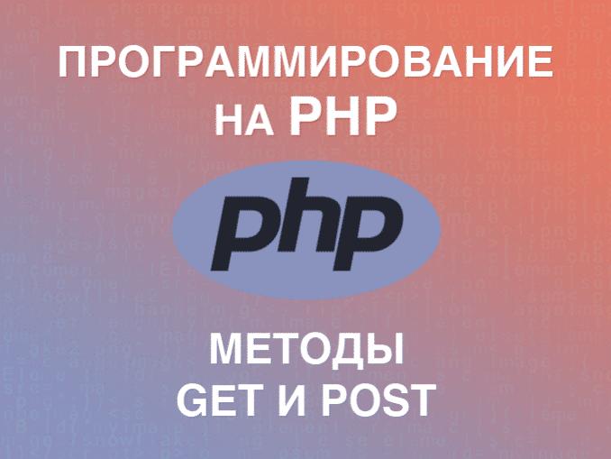 Методы GET и POST в PHP