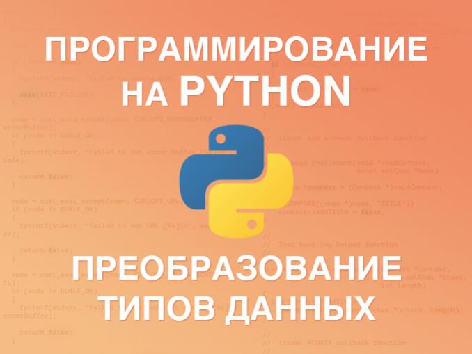 Преобразование и приведение типов в Python