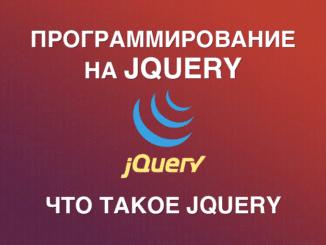 Что такое jQuery?