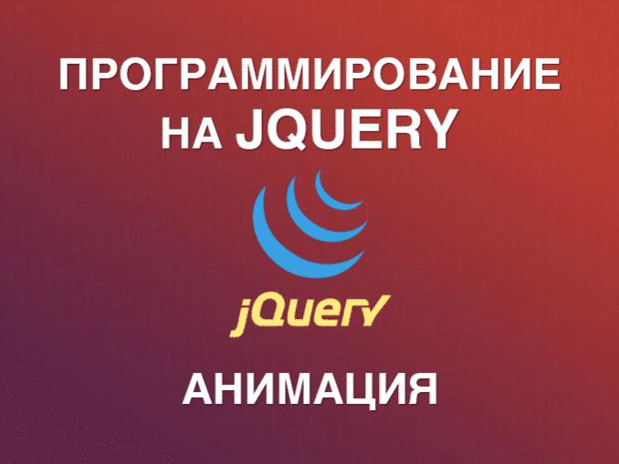 Анимация jQuery — метод animate()