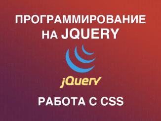 Добавление и удаление классов CSS в jQuery