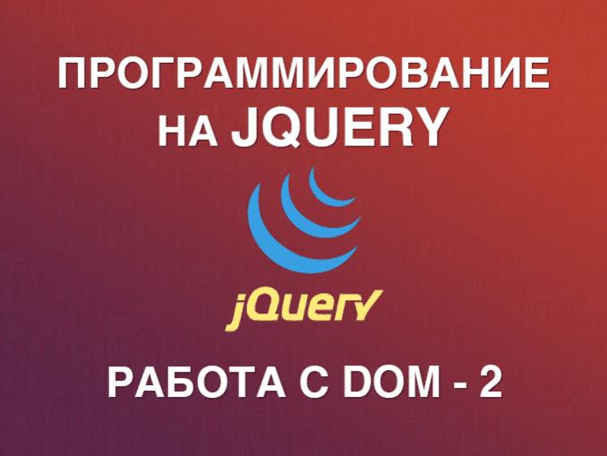Удаление тэгов, содержимого и атрибутов в jQuery