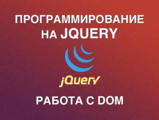 Вставка HTML в jQuery