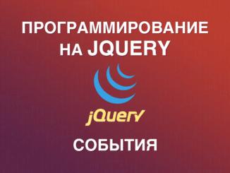 События в jQuery