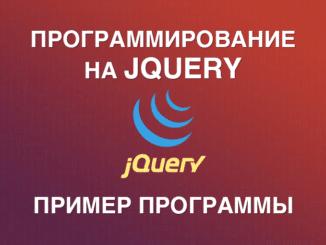 Пример программы на jQuery