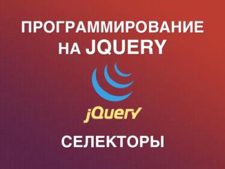 Селекторы jQuery