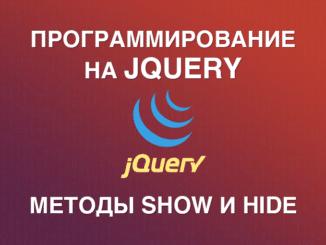 Методы jQuery show() и hide()