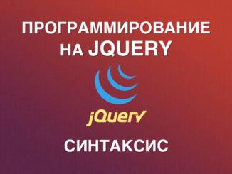 Стандартный синтаксис jQuery
