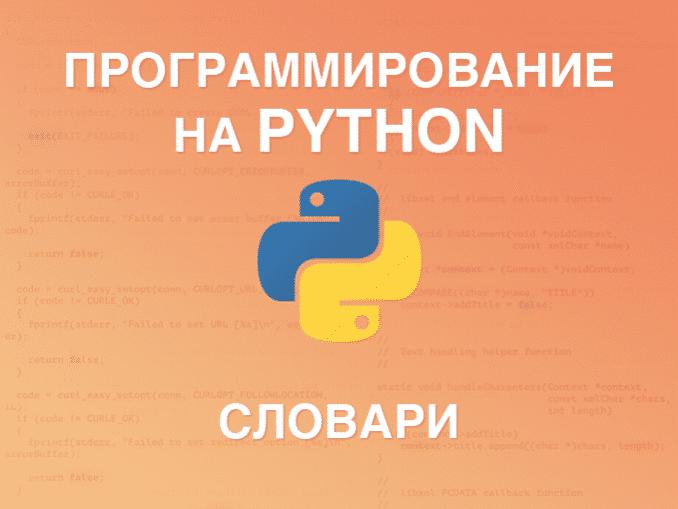 Словари в Python