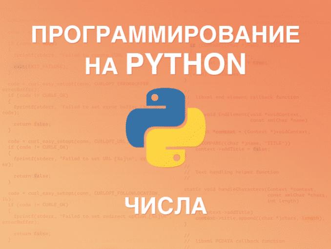 Числа в Python