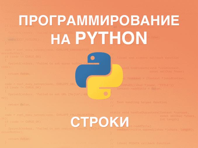 Строки в Python