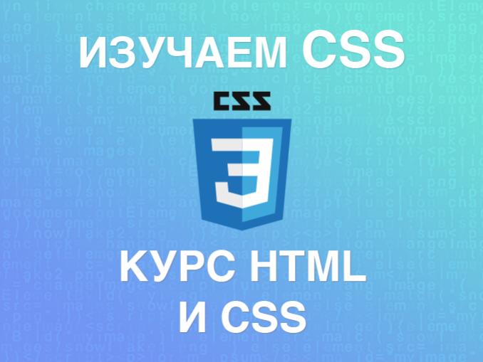Курсы HTML и CSS