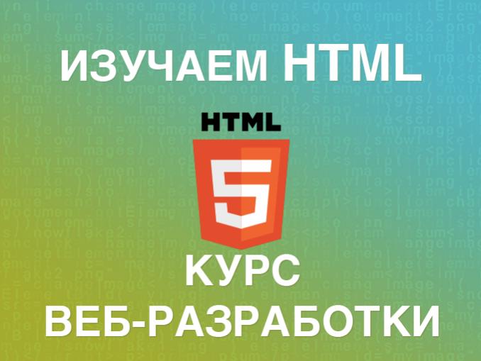 Курсы веб-разработки