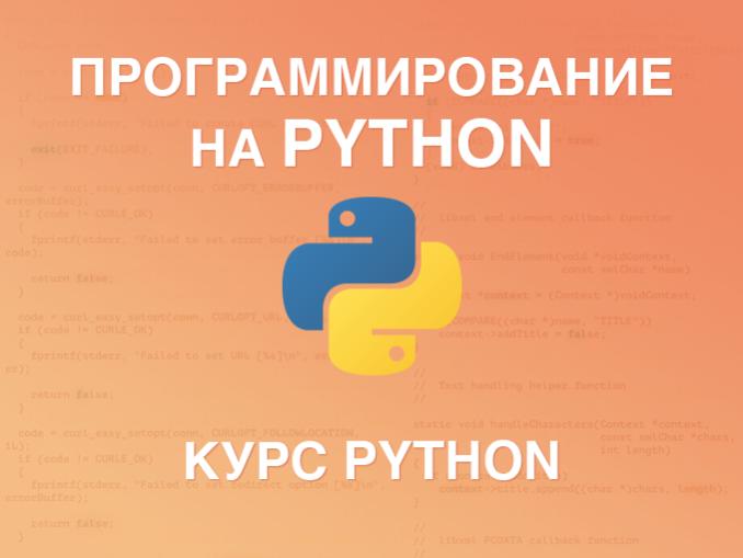 Курсы Python